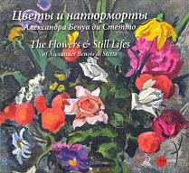 The Flowers & Still Lifes of Alexander Benois di Stetto